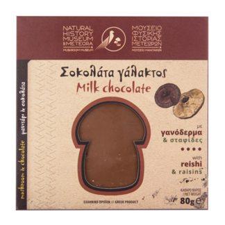 Σοκολάτα Γάλακτος με Γανόδερμα & Σταφίδες 80 γρ