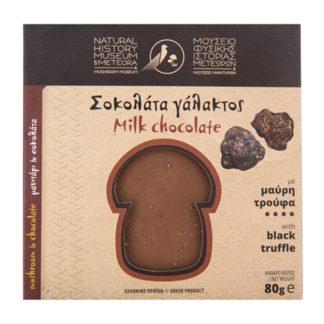 Σοκολάτα Γάλακτος με Μαύρη Τρούφα 80 γρ