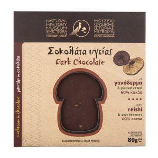 Σοκολάτα Υγείας με Γανόδερμα 80 γρ