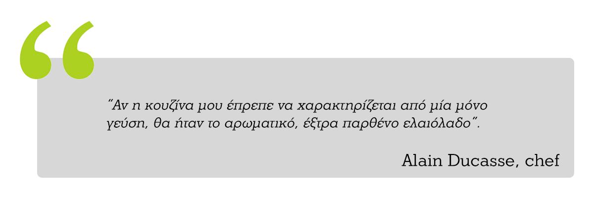 Ρητό του Alain Ducasse για το έξτρα παρθένο ελαιόλαδο