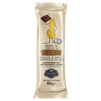 Μπάρα δημητριακών με φυστικοβούτυρο, σοκολάτα και καρύδα Ελληνικός Καρπός 80 γρ